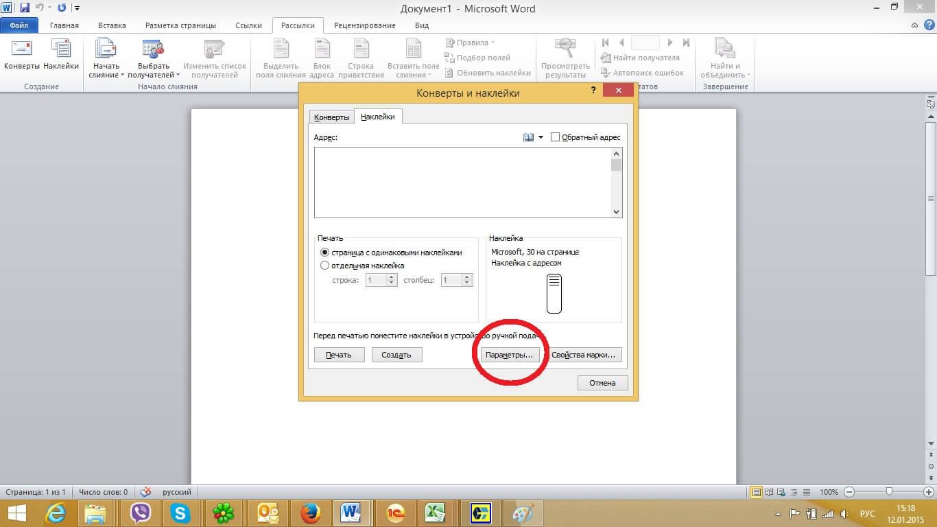 Создание и печать наклеек - Word - Microsoft Office Support 95